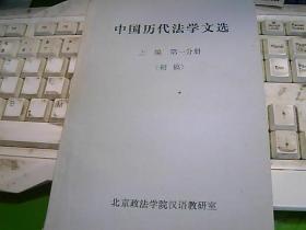 中国历代法学文选  上编 第一分册(初稿)