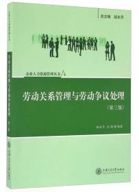 劳动关系管理与劳动争议处理(第三版)/企业人力资源管理丛书