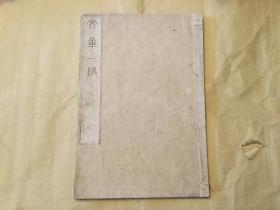 文章一隅  日本慶應三年精寫刻本  首見  (孔網孤本)