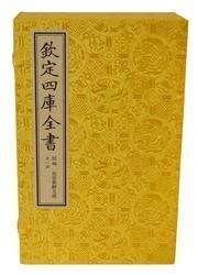 神仙传文渊阁四库全书珍赏 16开包背装 全一函2册