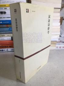 汉语诗律学(世纪文库)