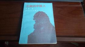 丑陋的中国人 (拿来主义丛书)