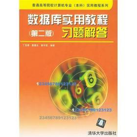 普通高等院校计算机专业(本科)实用教程系列:数据库实用教程(第2版)习题解答