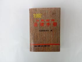 公民常用法律手册 1992