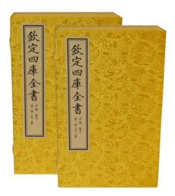梅村集文渊阁四库全书珍赏 16开包背装 全二函16册
