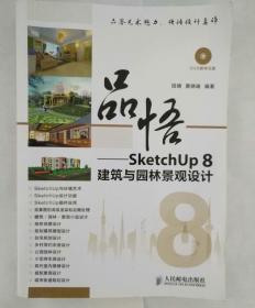 品悟:SketchUp 8建筑与园林景观设计