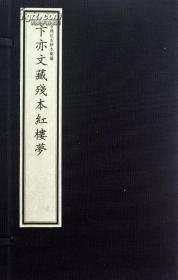 卞亦文藏残本红楼梦-(全2册)