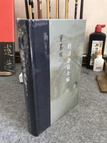 杜诗杂说全编(精装)