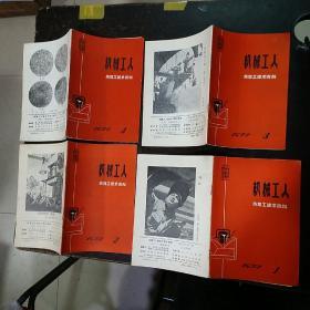 机械工人(1977年 1,2,3,4期)合售