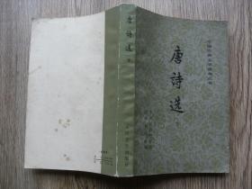 中国古典文学读本丛书:唐诗选 下册
