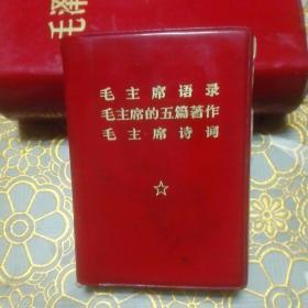 毛主席语录 毛主席的五篇著作 毛主席诗词 1969年一版四川一印128开