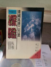 青藏高原二万里