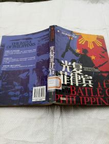 二战经典战役全纪录2:光复菲律宾