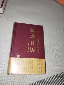2018中国书法出版传媒纪念日历【未拆封】