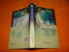 神奇心理学系列丛书:灵奇的心理学密码·解密心灵深处不为人知的秘密