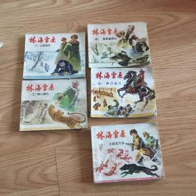 林海雪原(2-6)五册特价