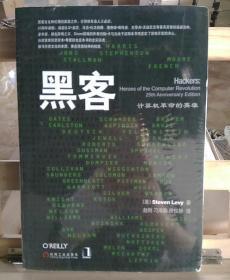 黑客:计算机革命的英雄(二十五周年新版)