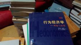 行为经济学:理论与应用