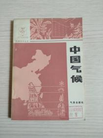 中国气候(气象知识丛书)