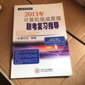 王道考研系列:2013年计算机组成原理联考复习指导