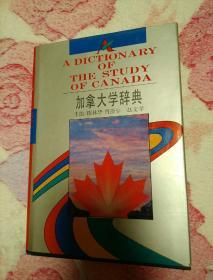加拿大学辞典