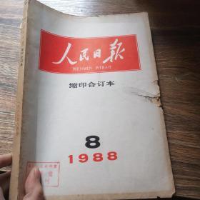 人民日报 1988  8