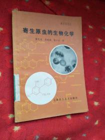 寄生原虫的生物化学