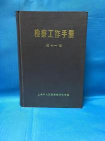 检察工作手册 第十一册