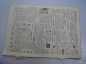 四川日报(1983年12月)12月2日-12月30日(1日31日有损)