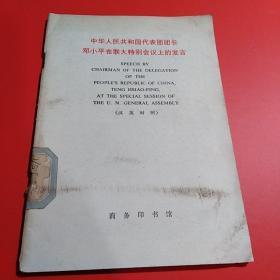 中华人民共和国代表团团长邓小平在联大特别会议上的发言(汉英对照)(1版1印)
