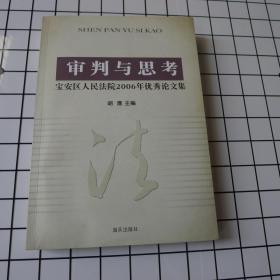 审判与思考 宝安区人民法院2006年优秀论文集