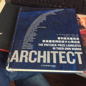 普利兹克建筑奖获奖建筑师的设计心得自述