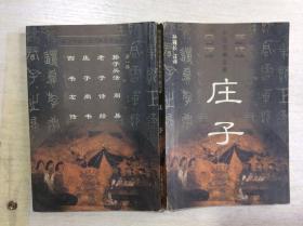 中国古典名著:庄子