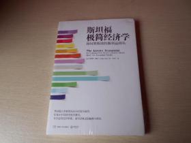 斯坦福极简经济学  (原封未拆)