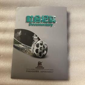 社会纪实DVD光碟+介绍卡和书籍