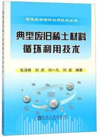 典型废旧稀土材料循环利用技术/固体废物循环利用技术丛书