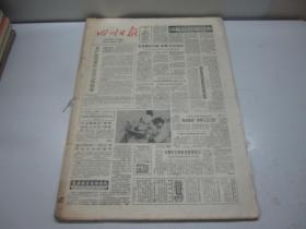 四川日报1988年7月(1日-31日)