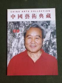 中国艺术典藏——杜高杰专刊