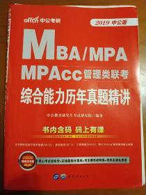 联考考试用书中公2018MBA、MPA、MPAcc管理类联考综合能力历年真题精讲