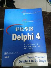 轻松掌握Delphi 4