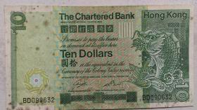 """1981年香港渣打银行发行""""拾圆""""纸币一张"""