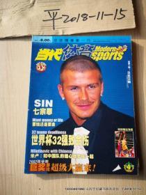 球迷偶像第一刊 当代体育2002年第4期    有海报
