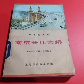 南京长江大桥(报告文学集)多页彩色插图(1版1印)