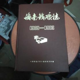海南铁矿志(1939----1983)