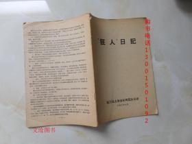 """""""狂人"""" 日记 (1967年4月)."""