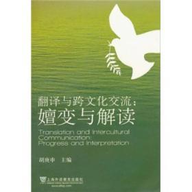 翻译与跨文化交流:嬗变与解读