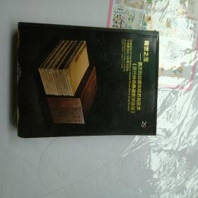 稀世之宝一黄丕烈旧藏宋拓石刻孤本中国嘉德2018拍卖会重1662克一厚册