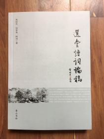 【饶宗颐著作】选堂诗词论稿