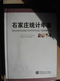 石家庄统计年鉴2014 有光盘