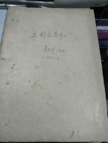 粤剧(玉剑泯恩仇)油印本